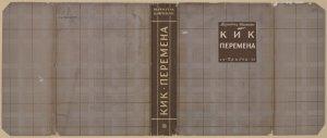 Shaginian, Marietta. Kik. Peremena. [Kik. Change.] Leningrad: Priboi, 1930.