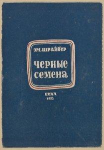 Shraiber, E.M. Chernye semena. [Black Seeds.] Moscow: Khudozhestvennaia Literatura, 1932.