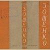 Zoshchenko, Mikhail Mikhailovich. Sobranie sochinenii. [Collected Works.] Leningrad: Priboi, 1930.