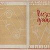 Vyzov priniat. Sbornik. Ukrainskie rabochie avtory. [The Challenge has been Accepted. Ukrainian Work Authors.] Moscow: Profizdat, 1934.