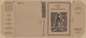 """Khronika roda Dostoevskikh. [A Chronicle of Dostoevsky's Clan.] Moscow: """"Sever"""", 1934."""