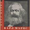 Marx, Karl. Sochineniia. [Works.] Moscow: Gosizdat, 1933.