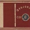 Spekke, Boris. Finliandiia segodnia. [Finland Today.] Leningrad: Lenoblizdat, 1933.