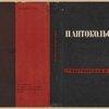 Antokolskii, Pavel. Stikhotvoreniia i poemy. [Lyric and Narrative Poems.] Leningrad: Izd-vo Pisatelei v Leningrade, 1934.