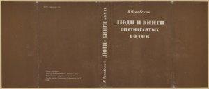 Chukovskii, Kornei Ivanovich. Liudi i knigi shestidesiatykh godov. [People and Books of the Sixties.] Leningrad: Izd-vo Pisatelei v Leningrade, 1934.