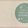 Shtorm, Georgii Petrovich. Trudy i dni Mikhaila Lomonosova. [The Works and Days of Mikhail Lomonosov.] Moscow: Goslitizdat, 1934.