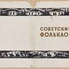 Sovetskii fol'klor. [Soviet Folklore.] Moscow: Akademiia Nauk SSSR, 1934.