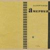 Kurganov, O. Amerikantsy v Iaponii. [Americans in Japan.] Moscow: Sovetskii Pisatel', 1947.