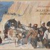 Serafimovich, Aleksandr. Zheleznyi potok. [The Iron Flood.] Moscow: Ogiz, 1947.