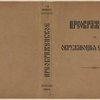 Sinitsyn, P.V. Preobrazhenskoe i okruzhaiushchie ego mesta. [Preobrazhenskoe and its Vicinity.], 1895.