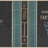 Zhylunovich (pseud. Hartny Tsishka). Zbor tvorau. [Selected Works.] Minsk: DZVB, 1934.