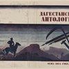 Dagestanskaia antologiia. [A Daghestan Anthology.] Moscow: Ogiz-Gikhl, 1934.