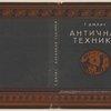 Dil's, G. Antichnaia tekhnika. [Ancient Technology.] Moscow: Gos.Tekhniko-Teoreticheskoe Izd-vo, 1934.