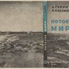 Garri, Aleksei Nikolaevich, Kassil', Lev. Potolok mira. [Ceiling of the World.] Moscow: Sovetskaia Literatura, 1934.