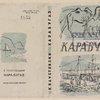 Paustovskii, Konstantin Georgievich. Karabugaz. [Karabugaz.] Kiev: 1934.