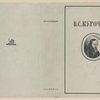 Kurochkin, Vasilii Stepanovich. Polnoe sobranie sochinenii. [Complete Works.] Moscow: Academia, 1934.
