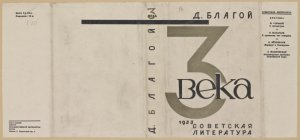 Blagoi, Dmitrii Dmitrievich. Tri veka. [Three Centuries.] Moscow: Sovetskaia Literatura, 1933.
