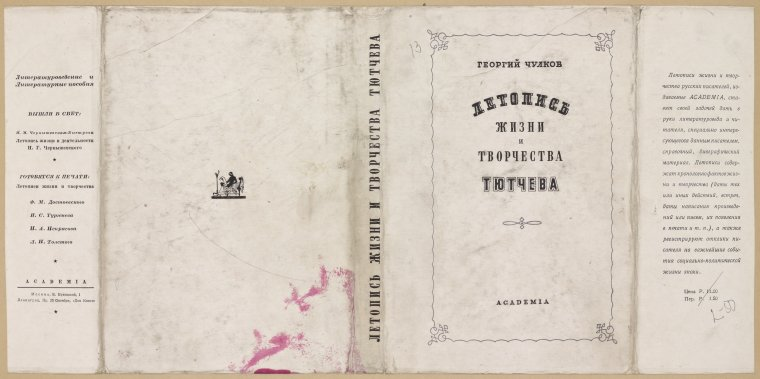 Chulkov, Georgii Ivanovich. Letopis' zhizni i tvorchestva Tiutcheva. [A Chronicle of the Life and Creative Work of Tiutchev.] Moscow: Academia, 1933.