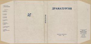 Dramaturgiia. [Drama.] Moscow: Sovetskaia Literatura, 1933.