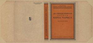 Do p'iatidesiatirichcha smerti Karla Marksa. [On the Fiftieth Anniversary of the Death of Karl Marx.] Kiev: Proletar, 1933.