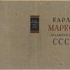 Akademiia Nauk SSSR Karlu Marksu. [Academy of Sciences of the USSR. Homage to Karl Marx.] Moscow: Akademiia Nauk SSSR, 1933.