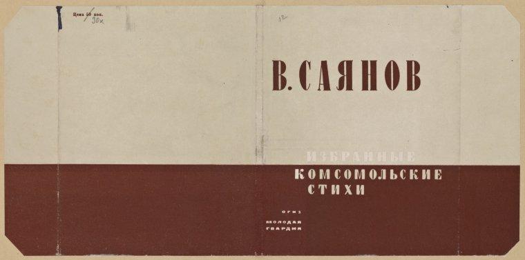 Saianov, Vissarion Mikhailovich. Izbrannye komsomol'skie stikhi. [Selected Komsomol Verse.] Moscow: Molodaia Gvardiia, 1933.