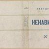 Shukhov, Ivan Petrovich. Nenavist'. [Hatred.] Leningrad: Sovetskaia Literatura, 1933.