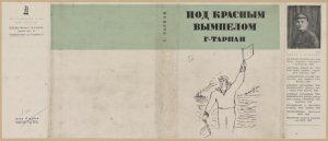 Tarpan, Georgii Antonovich. Pod krasnym vympelom. [Under the Red Pennant.] Moscow: Moskovskoe Tovarishchestvo Pisatelei, 1933.