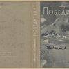 Aronson, Mark Isidorovich. Pobediteli. [The Victors.] Moscow: Ogiz, 1933.