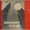 Belomorstroi. [White Sea Canal Project.] Moscow: Istoria Zavodov, 1933.