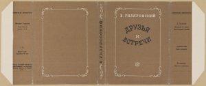 Giliarovskii, Vladimir Alekseevich. Druz'ia i vstrechi. [Friends and Encounters.] Moscow: Sovetskaia Literatura, 1933.