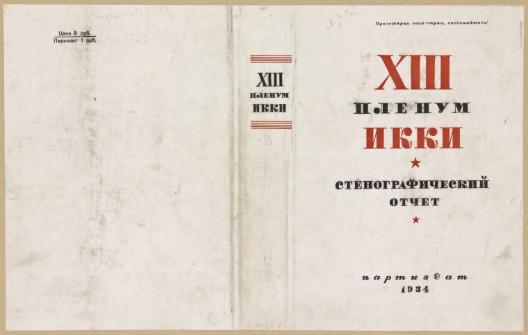 Trinadtsatyi plenum UKKI. Stenograficheskii otchet. [Minutes of the Thirteenth Plenum of UKKI.] Partizdat, 1934.