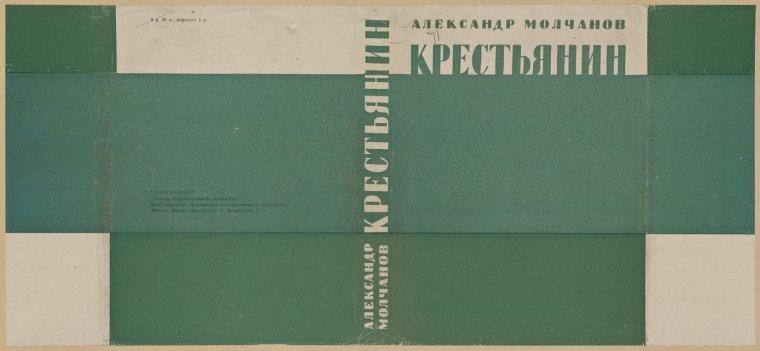 Molchanov, Aleksandr. Krest'ianin. [A Peasant.] Leningrad: Izd-vo Pisatelei v Leningrade, 1933.