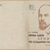 Sorin, Vladimir Gordeevich. Pervye shagi Lenina po sozdaniiu partii. [Lenin's First Steps in the Organization of the Party.] Moscow: Partizdat, 1934.