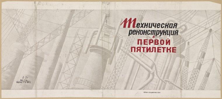 Tekhnicheskaia rekonstruktsiia v pervoi piatiletke. [Technical Reconstruction in the Course the First Five Year Plan.] Moscow: Ogiz, 1934.