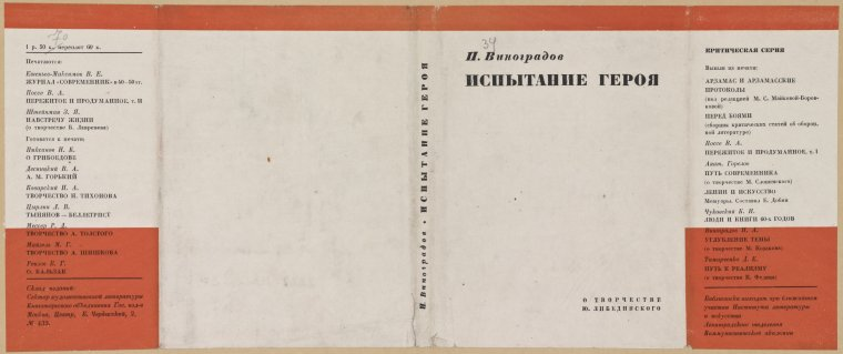 Vinogradov, Ivan Arkhipovich. Ispytanie geroia. O tvorchestve Iu. Lebedinskogo. [An Experiment over the Protagonist. On the Creative Work of Iu. Lebedinskii.] Leningrad: Izd-vo Pisatelei v Leningrade, 1934.
