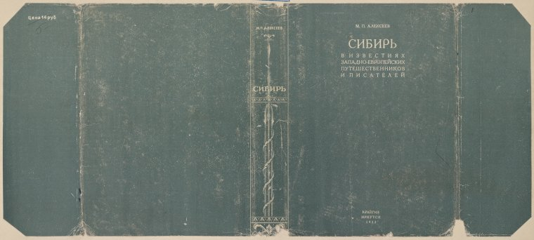 Alekseev, Mikhail Pavlovich. Sibir v izvestiiakh zapadno-evropeiskikh puteshestvennikov i Pisatelei. [Siberia in the Reports of Western European Travelers and Writers.] Irkutsk: Kraigiz, 1932.