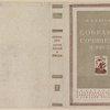 Bakunin, Mikhail Aleksandrovich. Sobranie sochinenii i pisem. t.1. [Collected Works and Letters. Vol.1.] Moscow: Izd-vo Vsesoiuznogo Obshchestva Politicheskikh Katorzhan i Ssyl'no-Poselentsev, 1934.