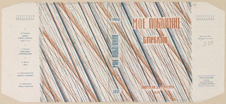 Gorbatov, Boris Leont'evich. Moe pokolenie. [My Generation.] Moscow: Sovetskaia Literatura, 1934.