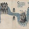 Skazki Severnogo kraia. [Fairy-Tales of the Northern Region.] Leningrad: Academia, 1934.