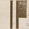 Marr, Nikolai Iakovlevich. Izbrannye raboty. t. 3. [Selected Works. Vol. 3.] Moscow: Ogiz, 1934.