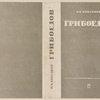 Piksanov, Nikolai Kir'iakovich. Griboedov. [Griboedov.] Leningrad: Izd-vo Pisatelei v Leningrade, 1934.