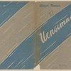 Vanin, Kesar Tikhonovich. Ispytanie. [A Trial.] Leningrad: Izd-vo Pisatelei v Leningrade, 1933.