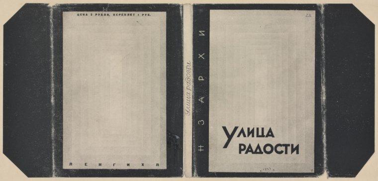 Zarkhi, Natan Abramovich. Ulitsa radosti. [Street of Joy.] Leningrad: Lengikh, 1933.