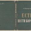 Dmitriev, L. Est' vesti korabl'. [Yes, to Navigate the Ship.] Leningrad: Izd-vo Pisatelei v Leningrade, 1934.