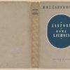 Slonimskii, Mikhail Leonidovich. Lavrovy. Foma Klishnev. [The Lavrov. Foma Klishnev.] Moscow: Sovetskii Pisatel', 1936.