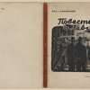 Slonimskii, Mikhail Leonidovich. Povest' o Levine. [A Tale about Levine.] Moscow: Goslitizdat, 1936.