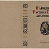 Narodnye russkie skazki A.N. Afanas'eva t. 3. [Russian Folk Tales by A.N. Afanas'ev. Vol. 3.] Moscow: Academia, 1940.