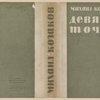 Kozakov, Mikhail. Deviat' tochek. t.2. [Nine Points. Vol. 2.]