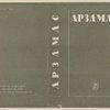 Arzamas. [Arzamas.] Leningrad: Izd-vo Pisatelei v Leningrade, 1932.